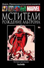 Комикс «Ашет № 109 Мстители. Рождение Альтрона»