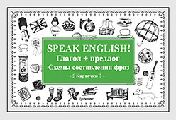 Speak English! Глагол + предлог. Схемы составления фраз. Карточки дружбинский ю реальный english how to speak чтобы вас поняли