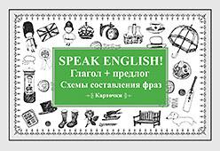 Speak English! Глагол + предлог. Схемы составления фраз. Карточки speak english говорим на тему travelling путешествия карточки