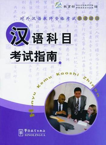 Guide for the Test of Chinese