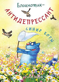 Блокнотик-антидепрессант. Синие коты сувенир магнитик магнит коты р зенюк наполеон