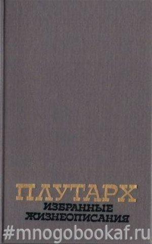 Избранные жизнеописания. В двух томах.