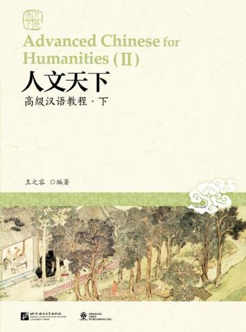 Advanced Chinese for Humanities (Ⅱ)