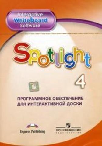 Spotlight 4 кл. ПО для Интерактивной Доски