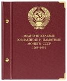 Альбом Медно-никелевые юбилейные и памятные монеты СССР. 1965−1991