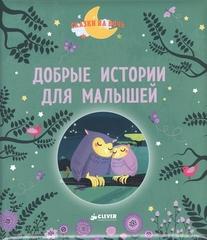 Добрые истории для малышей