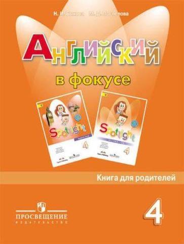 spotlight 4 кл. книга для родителей