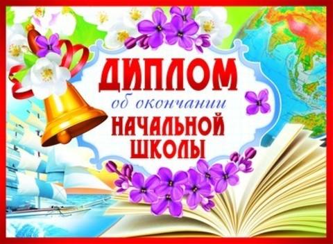 Диплом об окончании начальной школы (сирень)