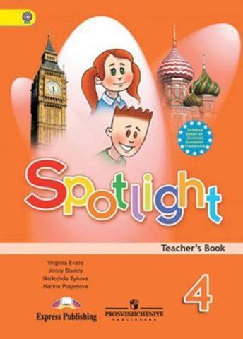 spotlight 4 кл. teacher's book - книга для учителя
