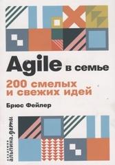 Agile в семье: 200 смелых и свежих идей