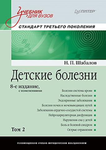 Детские болезни: Учебник для вузов (том 2). 8-е изд. с изменениями