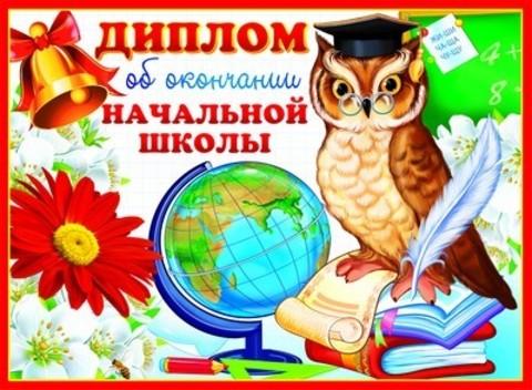 Диплом об окончании начальной школы (сова)