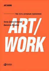 ART/WORK.Как стать успешным художником