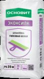 ОСНОВИТ ЭКОНСИЛКТ Т-35 Шпаклевка гипсовая белая