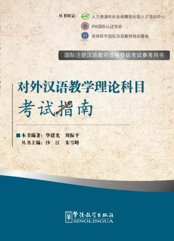 The Theory of Teaching Chinese as a Foreign Language-Exam Prep Book for IPA Senior Chinese Teacher Certificate