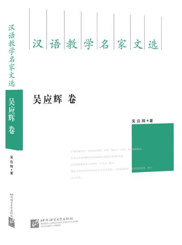 汉语教学名家文选·吴应辉卷
