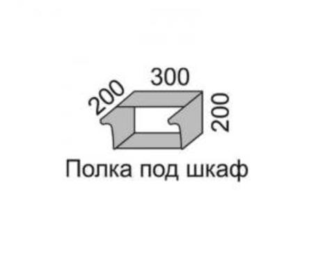 Полка МАДЕНА под верхний шкаф ПВШ-30