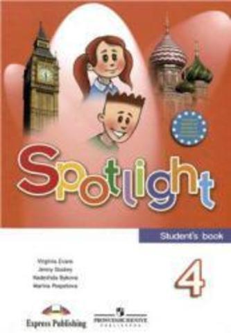 Spotlight 4  Учебник. Быкова Н.И., Дули Дж. и др. (Диск в комплекте с учебником)