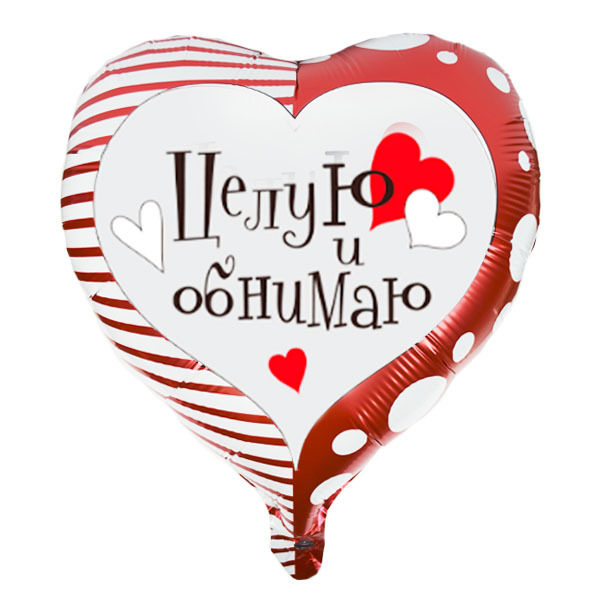 14 февраля Сердце целую и обнимаю 6057527.jpg
