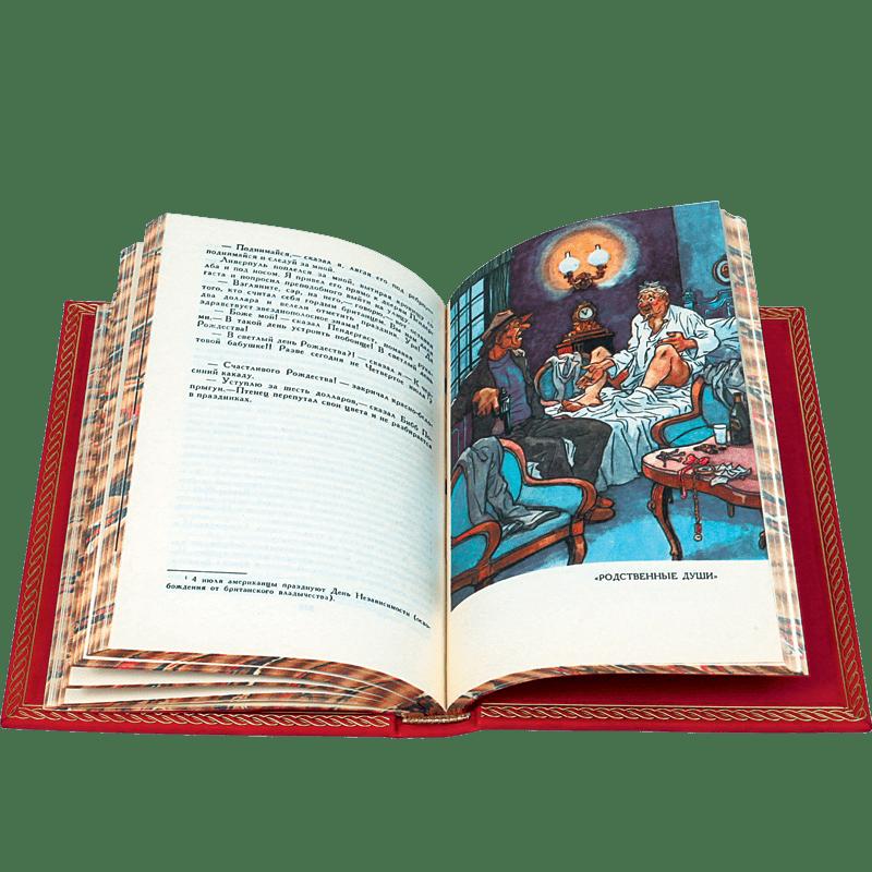 О'Генри. Собрание сочинений в 3 томах