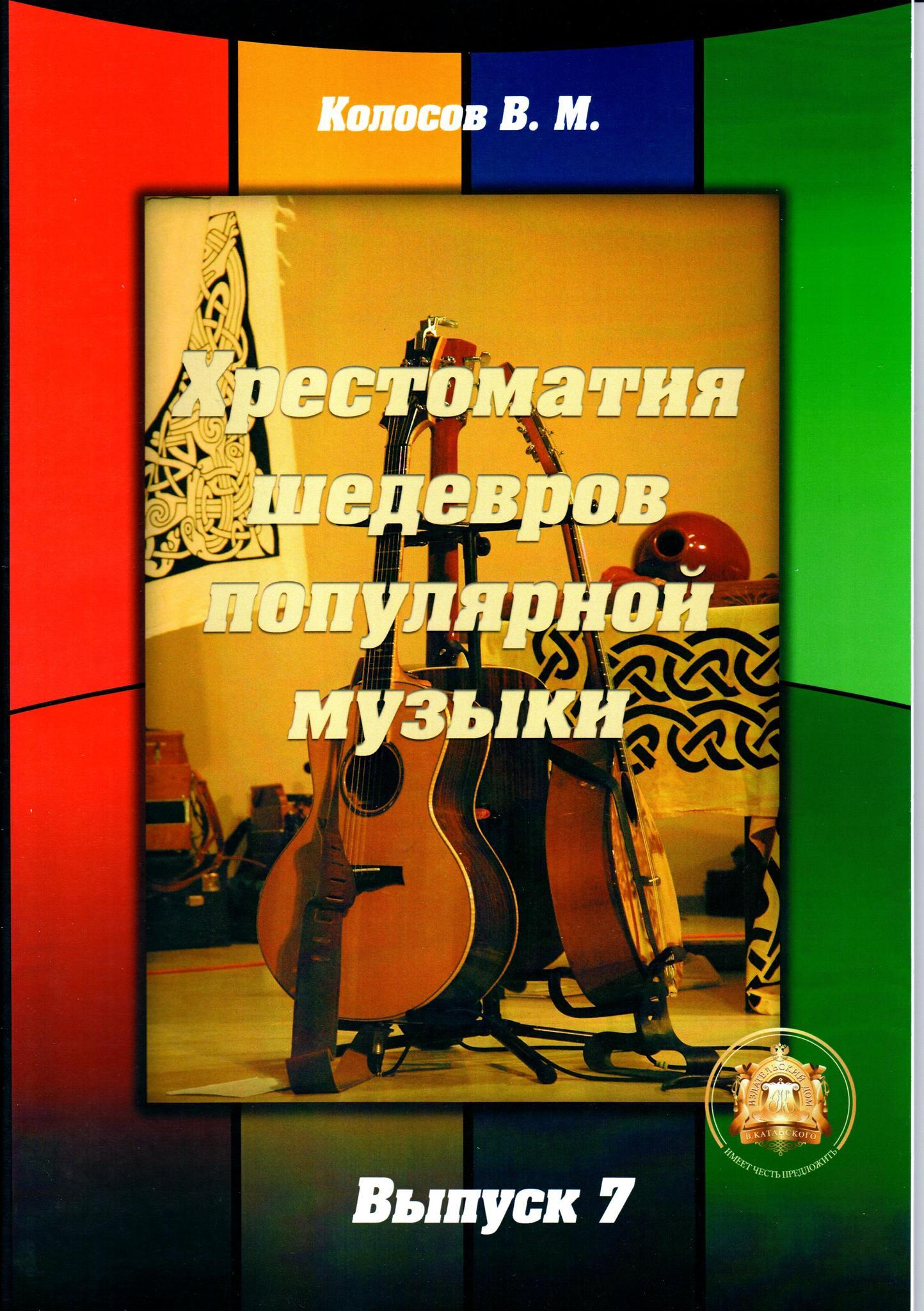 Колосов В. М. Хрестоматия шедевров популярной музыки.Тетрадь 7.