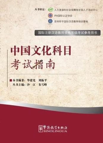 Chinese Culture -Exam Prep Book for IPA Senior Chinese Teacher Certificate