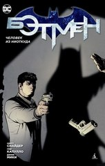 Бэтмен. Человек из ниоткуда