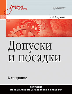 Допуски и посадки: Учебное пособие. 6-е изд. машины и оборудование машиностроительных предприятий