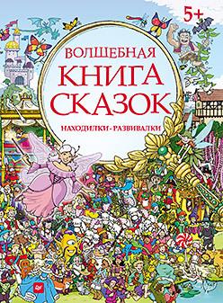 Волшебная книга сказок. Находилки-развивалки принцесса на горошине русалочка