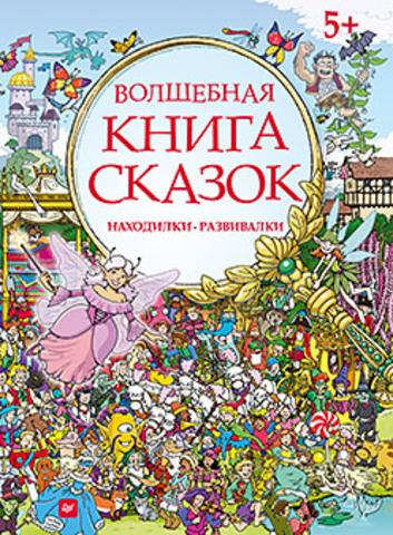 Волшебная книга сказок. Находилки-развивалки