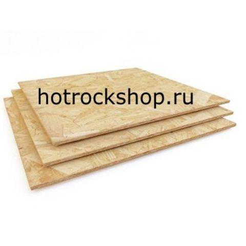 Плита OSB (ОСП) 1250*2500