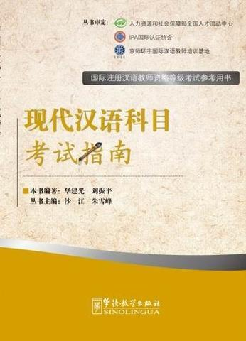 Contemporary Chinese -Exam Prep Book for IPA Senior Chinese Teacher Certificate