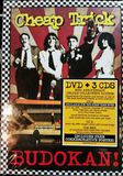 Cheap Trick / Budokan! (DVD+3CD)