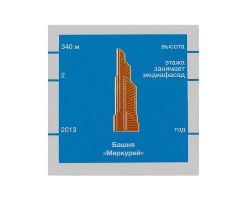 Значок металлический Башня Сити Меркурий