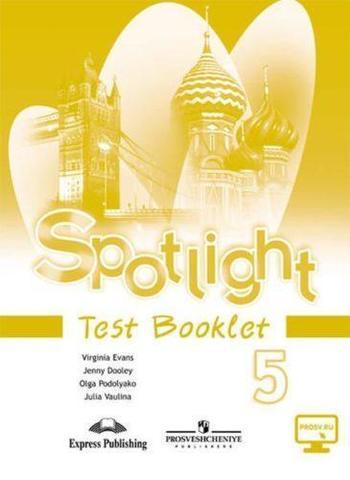 Spotlight 5 кл. Английский в фокусе. Контрольные задания