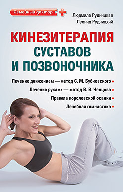 Кинезитерапия суставов и позвоночника напрягись расслабься техника мышечной гармонизации позвоночника и суставов cd