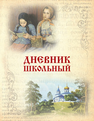 Дневник школьный. Арт. 44791-3