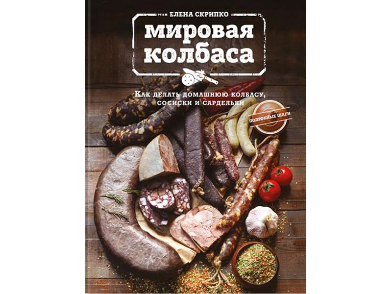 Литература Мировая колбаса. Как делать домашнюю колбасу, сосиски и сардельки. Скрипко Е. 11489_G_1522181020166.jpg