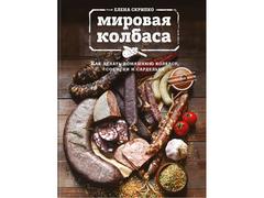 Мировая колбаса. Как делать домашнюю колбасу, сосиски и сардельки. Скрипко Е.