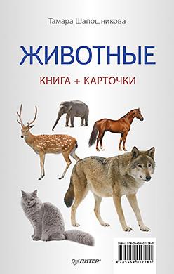 Животные (Книга+карточки) 0+ карточки для умного развития дикие животные 32 карточки