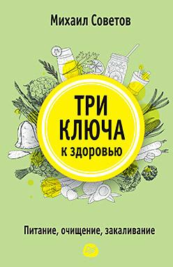 Три ключа к здоровью. Питание, очищение, закаливание советов м в три ключа к здоровью питание очищение закаливание