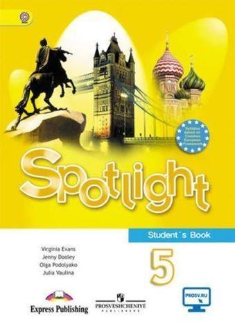Spotlight 5 кл. Английский в фокусе. Ваулина Ю., Дули Д., Подоляко О. Учебник (до 2019 года)