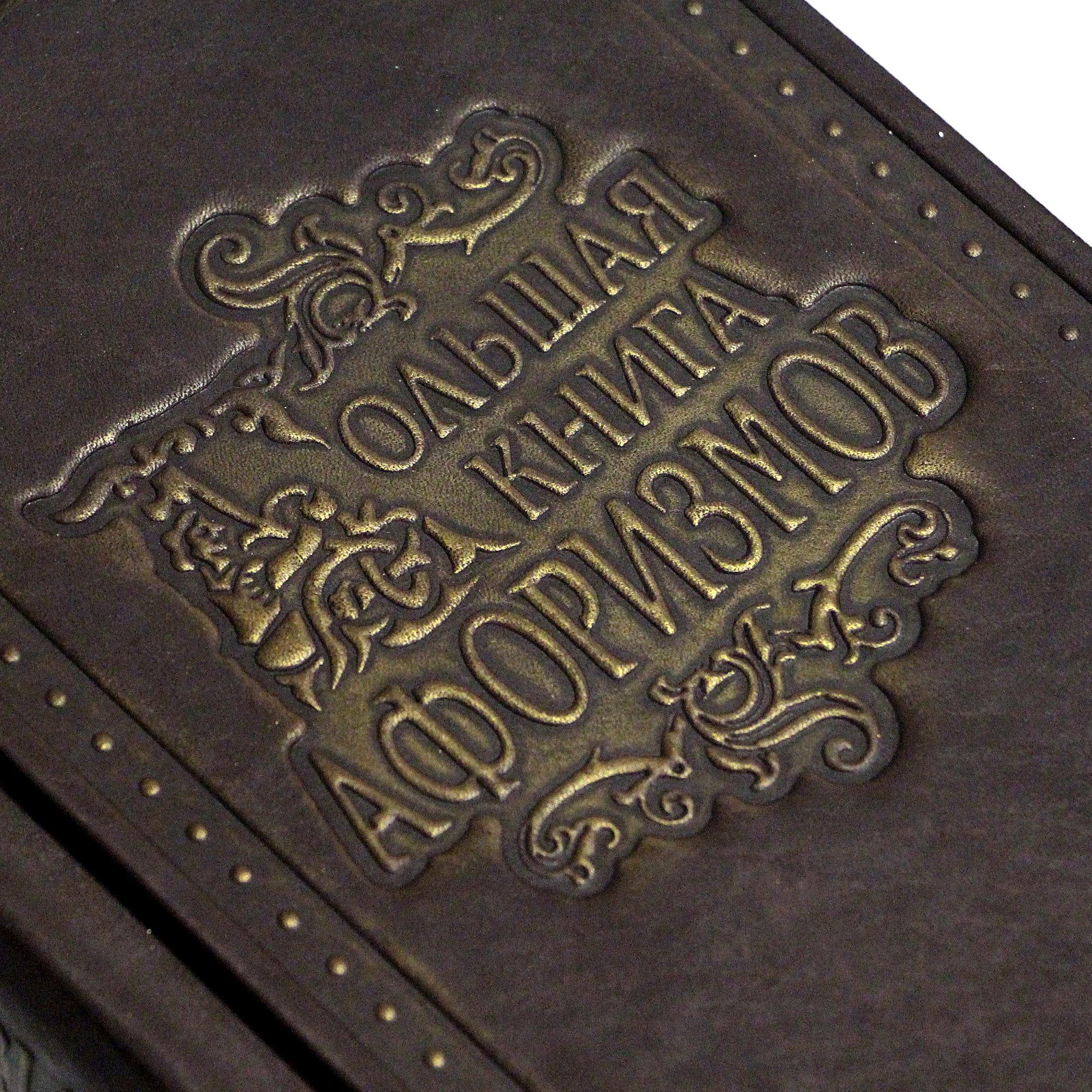 Большая книга афоризмов