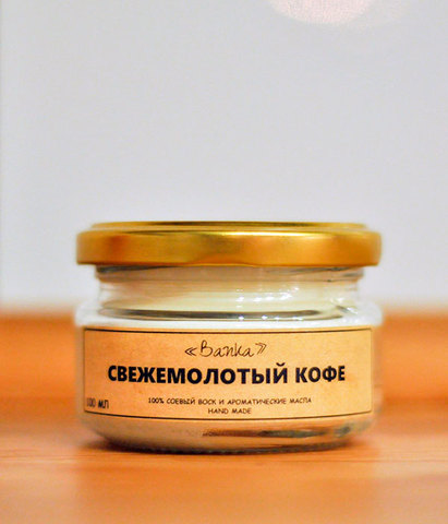 Свеча ароматическая Свежемолотый кофе, Banka home