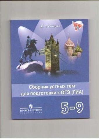 Смирнов  сборник устных тем. 5-9 классы.