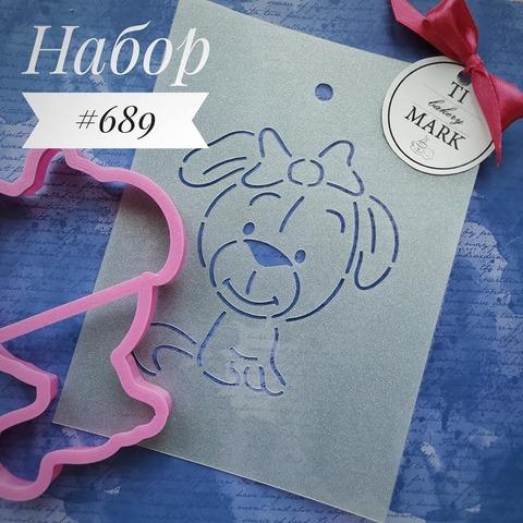 Набор №689 - Щенок
