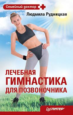 цена на Лечебная гимнастика для позвоночника