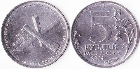 5 рублей 2014 Битва под Москвой