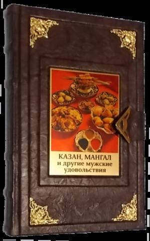 Казан мангал и другие мужские удовольствия