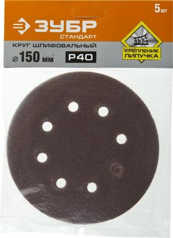 Круг шлифовальный из абразивной бумаги, ЗУБР Стандарт 35350-150-040, на велкро основе, 8 отв., Р40, 150мм, 5шт